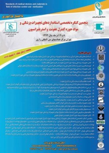 infection-control-conferenc